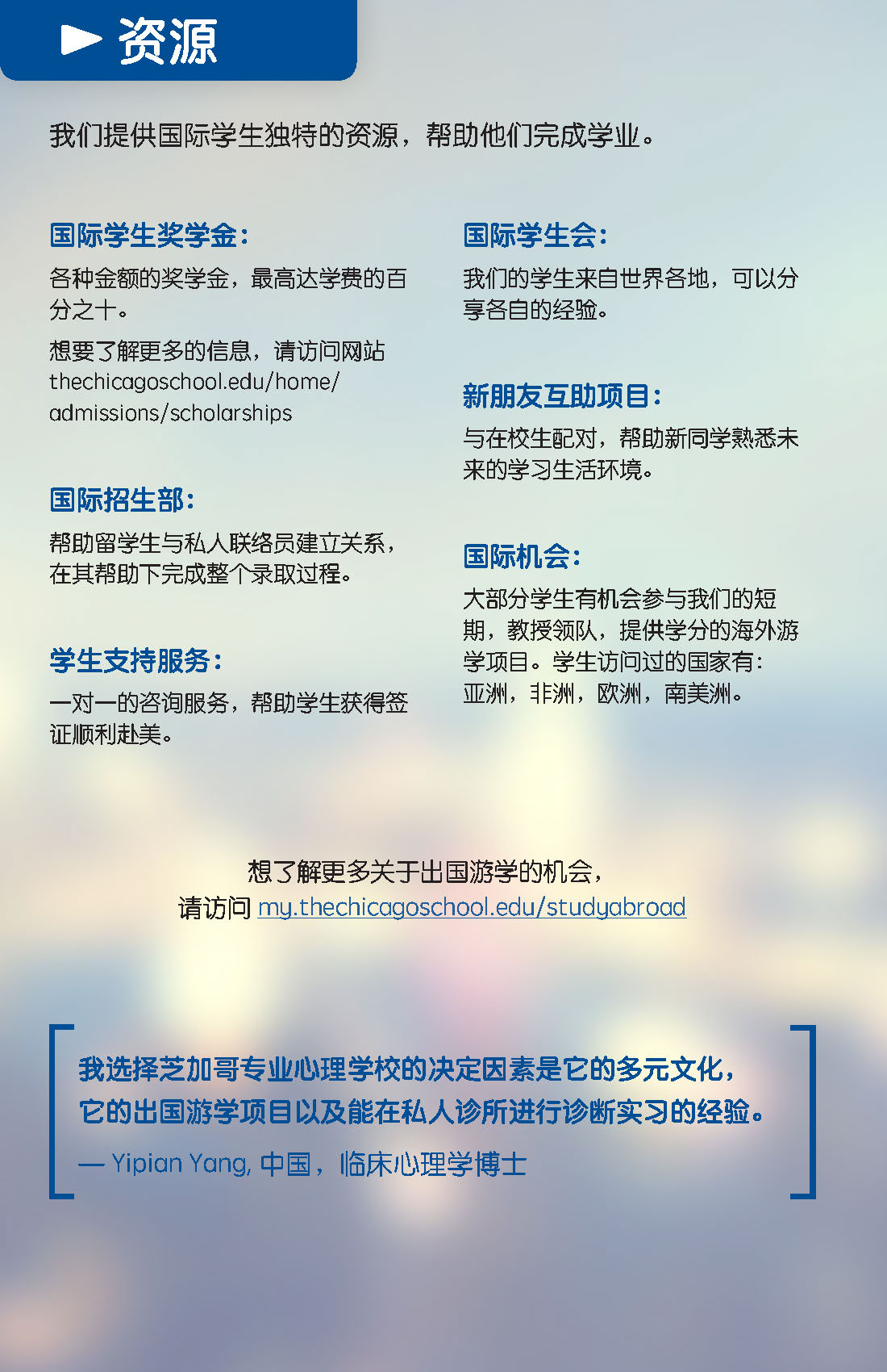 TCSPP_ChineseBrochure_FINAL_Page_4