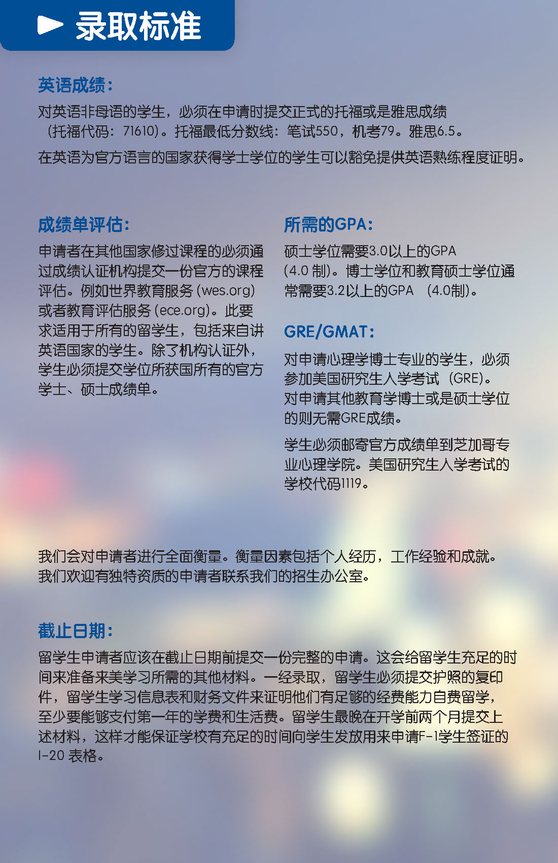 TCSPP_ChineseBrochure_FINAL_Page_6