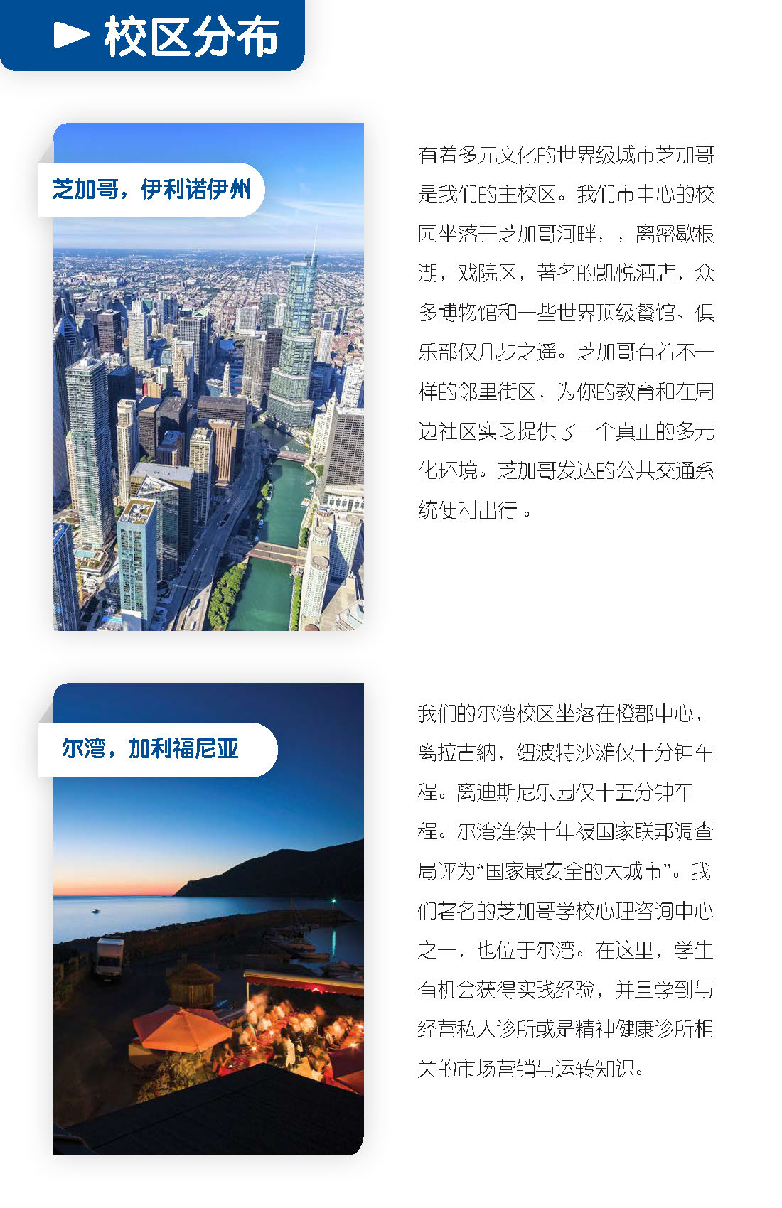 TCSPP_ChineseBrochure_FINAL_Page_7