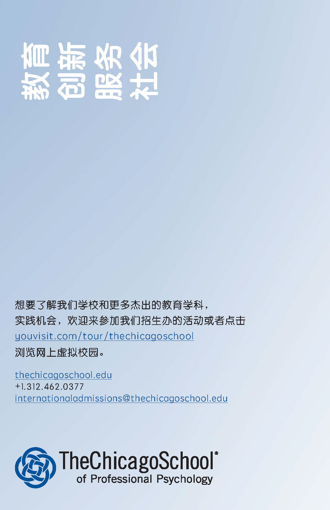 TCSPP_ChineseBrochure_FINAL_Page_9